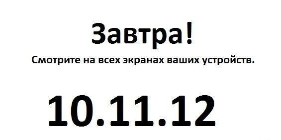 10.11.12