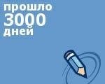 3000 дней журналу http://desad.livejournal.com
