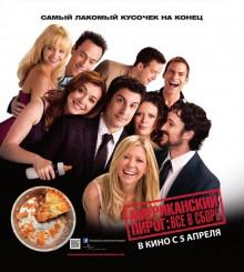 Американский пирог: Все в сборе / American Reunion / 2012