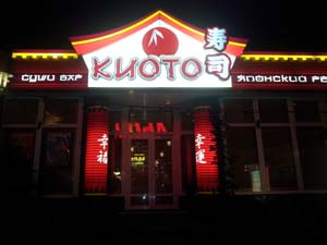 """Вход в """"Киото"""""""